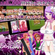 TechnoBrake - Strange Bride / Igyou no hanayome Ver.1.01
