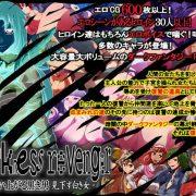 Darkness Revenger - hai agaru kuroki otoko mikudasu shiroki on'na Ver 1.02