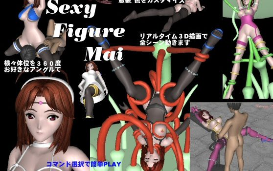 Sexy3D - Sexy Figure Mai