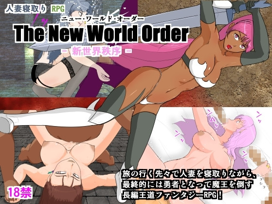Cuckold Wife RPG - The New World Order Ver.1.03