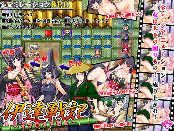 Nagiyahonpo - Date Senki - Rise of the Cummander Ver.1.1 / 伊達戦記~オマ●コ下剋上~