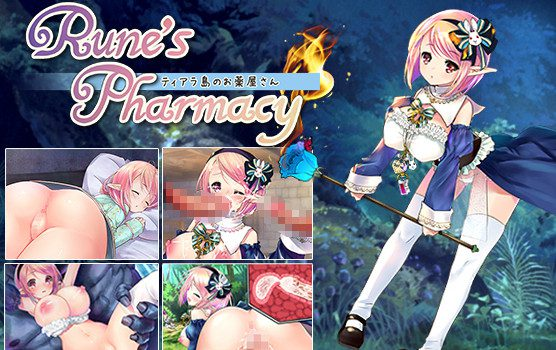 Rune's Pharmacy - The Druggist of Tiara Isle / ~ティアラ島のお薬屋さん~