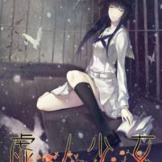 MangaGamer - Kara no Shoujo - The Second Episode / 虚ノ少女