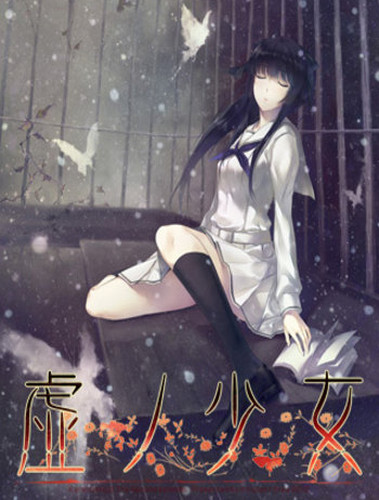 MangaGamer - Kara no Shoujo - The Second Episode / 虚ノ少女