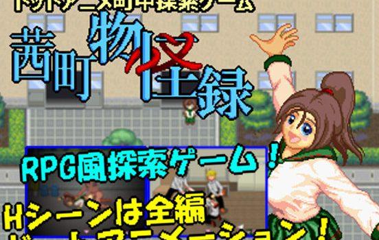 Sprite Hills - Pixel Town: Wild Times Akanemachi