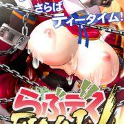 TEATIME - Love Death Final! Ver.1.03 / らぶデスFINAL!
