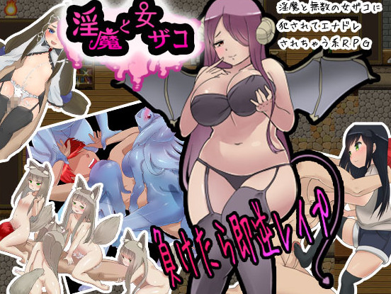 Toukaido - Sex Demon and Her Underlings Ver.1.1 / 淫魔と女ザコ