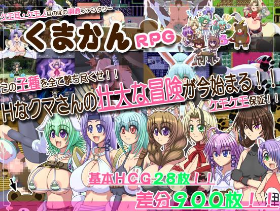 Kumakan - Kumakan RPG Ver.1.03 / まかんRPG