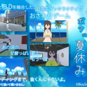 Me and Big Sister's Summer Vacation Ver.1.1 / お姉ちゃんとボクの夏休み
