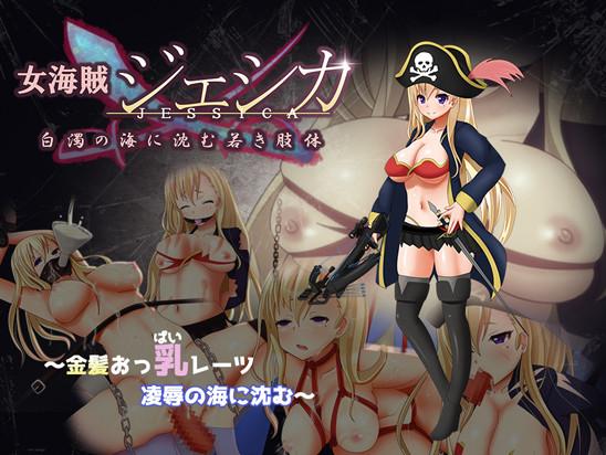Lady Pirate Jessica - Submerged in a Sea of Cum Ver.1.0