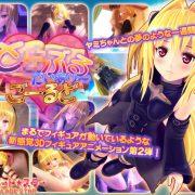 Toraburu Daiari: Goorudo / To Love-Ru Diary: Gold