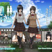 Gear Stone Software - Natsu, Mei to Ver.1.03 / 夏、めいと。