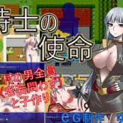 Tokushi no Shimei / Elite Knight's Errand
