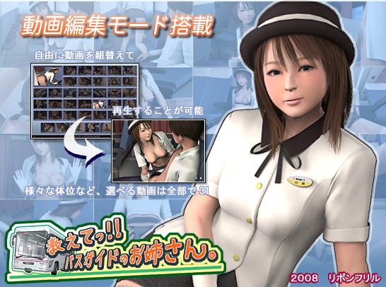 Tell me!! Your sister's bus guide? / oshie tetsu !! basugaido noo neesan