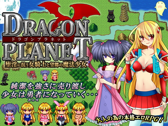 Nekomakura Soft - DRAGON PLANET - Stoic Knightess & Homesick Mage - Complete Edition Ver.1.00