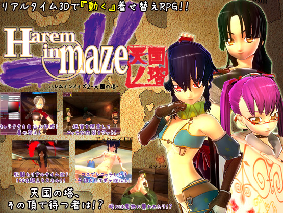 Harem in maze 2 - Tower of Heaven Ver.1.1