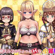 Shishunki Elf no Chotto H na Shou Bouken! Ver.2.0