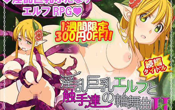 Lewdness Big boobs Elf When Tentacle us of Rondo II (Jap/Eng)