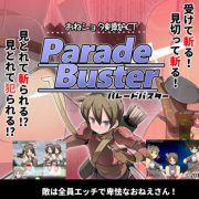 Parade Buster Ver.1.0