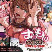 Sujimon Quest - KACHIKOMI! Ver.1.01