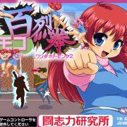 Momoko hyaku retsu kobushi Ver.1.04