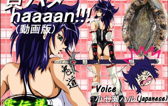 Kai Hame Haaaaan!! - Animation edition+Comic edition