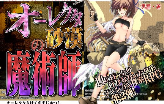 Magician of Orekuta Desert Ver.1.022
