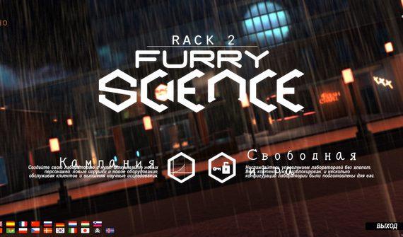 Furry Science: Rack 2 (InProgress/Win/Mac) Ver.0.1.6