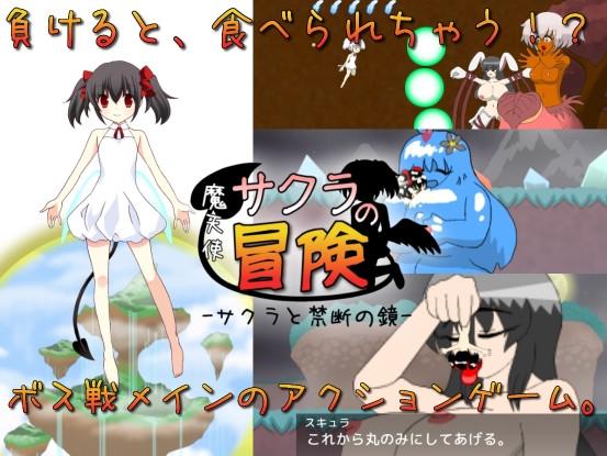 Demon Angel SAKURA (Collection) vol.1-3