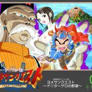 Yomesan Quest - Dr.Gero's Ambition Ver.1.2.1