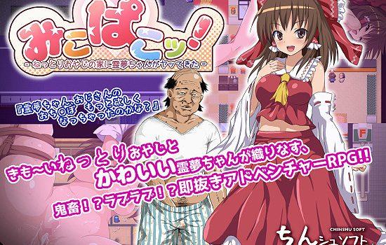MikoPako! - Nettori Oyaji no Ie ni Reimu-chan ga Yatte Kita Ver.1.01