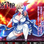 Downfall daughter - Botsuraku Iyo Ver.1.00