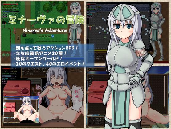 Minerva's Adventure Ver.1.11