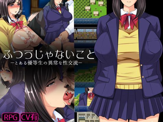 Futsuu ja nai koto - to aru yuutousei no ijou na seikou ryuu Ver.1.0