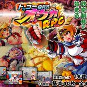 Kamikaze Kommittee Ouka RPG Ver.1.2