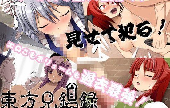 Touhou Kenchinroku Dai San Wa Ver.1.1