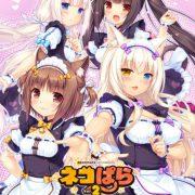 Neko Para Vol.2 - Shimai Neko no Shukure / Cats Paradise