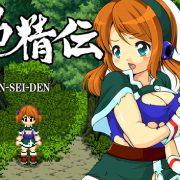 Shin Sei Den (English) Ver.2.1