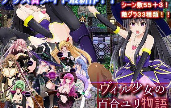 Yuri Monogatari of Yuri Girl's Lily Ver.1.09