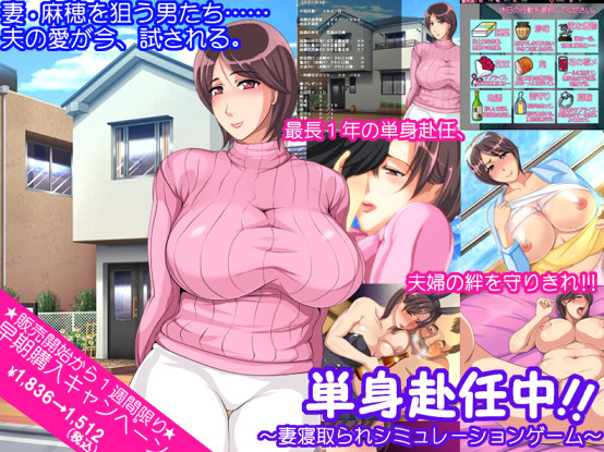 Bachelor in! - Simulation game is Netora wife