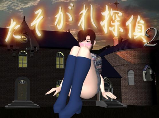 Twilight Detective 2