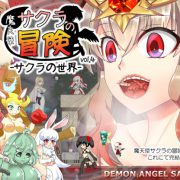 Demon Angel SAKURA vol.4 -The World of SAKURA