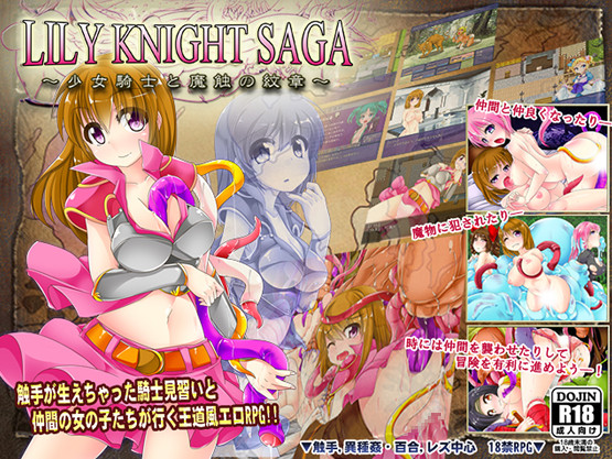 Lily Knight Saga Ver.1.11
