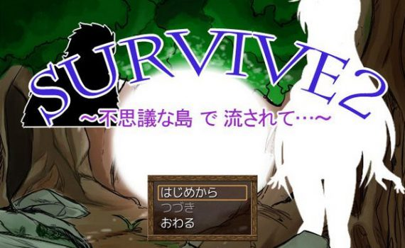 Survive 2 - Shipwrecked on the Lost Island