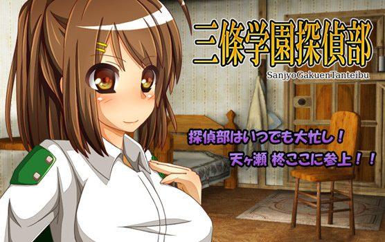 Sanjo Gakuen detective unit