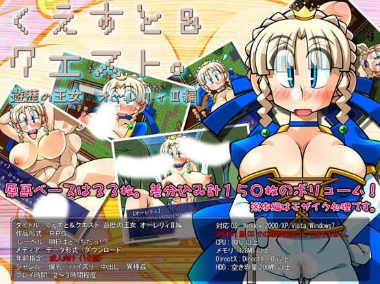 Quest&Quest - Tour Princess Orelei II