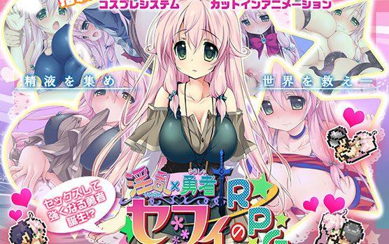 Inran yuusha sefi no RPG - sekai wo sukuu ecchi na bouken !?