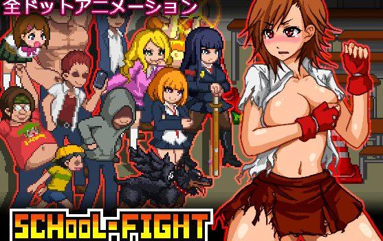 School Dot Fight Ver.1.2