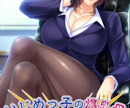 Ijimekko no Bakunyuu Haha Gachi Haramase Seisai!