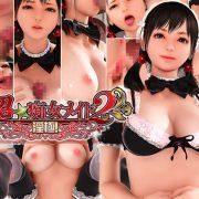 Super Naughty Maid! 2 (GameRip)